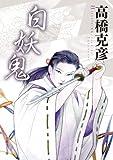 白妖鬼 (日経文芸文庫)