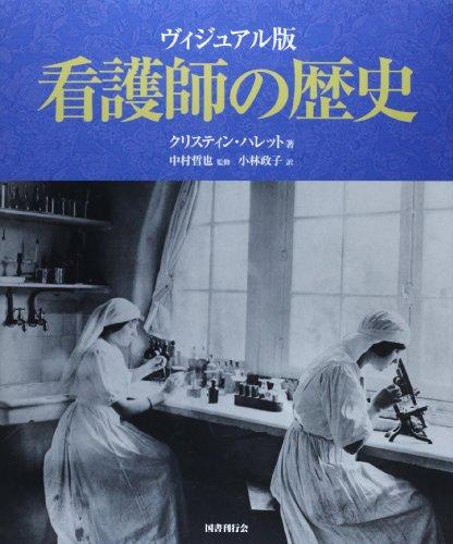 ヴィジュアル版 看護師の歴史 (「希望の医療」シリーズ)