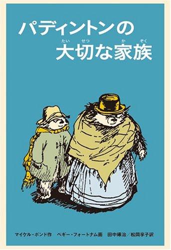 Read Online Paddington on Top (Japanese Edition) ebook
