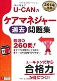 2014年版 U-CANのケアマネジャー 過去問題集 (ユーキャンの資格試験シリーズ)