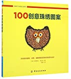img - for How to Make 100 Bead Embroidery Motifs: Inspiration and Instructions for Plant, Animal, Abstract, and Icon Designs (Chinese Edition) book / textbook / text book