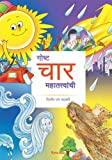Meet the Four Elements (Marathi), Dilip Salwi, 9350361213
