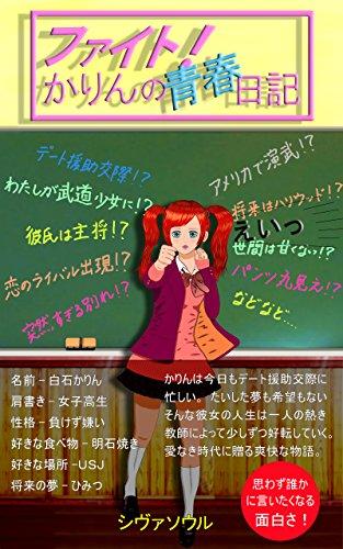Go For It Karin (Japanese Edition) 51um9fWfBAL
