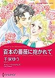 百本の薔薇に抱かれて (ハーレクインコミックス)