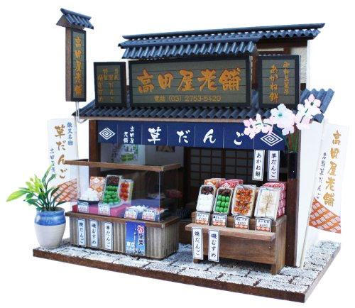 Billy Handmade dollhouse kit Long-established store kit of Shibamata dumpling store of Shibamata 8831