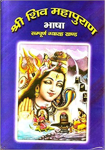 shiv mahapuran full mp3 free download
