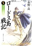 ロードス島戦記〈5〉王たちの聖戦 (角川文庫―スニーカー文庫)