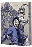 National Spirit - Bloody Sino-Japanese War (3 volumes) (Chinese Edition)