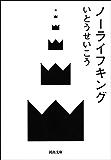 ノーライフキング (河出文庫)