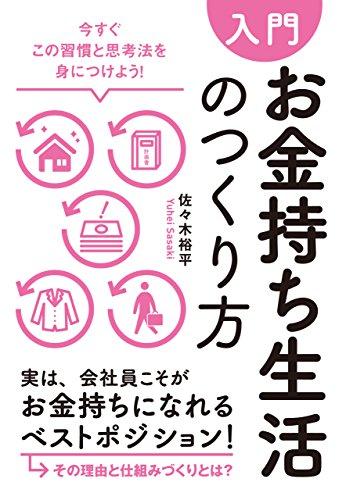 【入門】お金持ち生活のつくり方―――今すぐこの習慣と思考法を身につけよう!