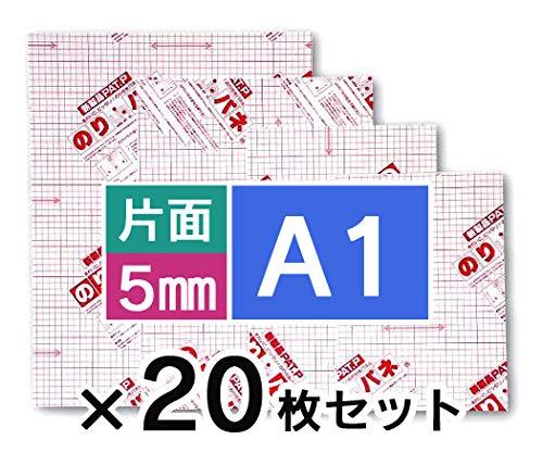 <まとめ買いお得品>アルテ のりパネ 5mm厚(片面) A1×20枚セット/BP-5NP-A1 糊付き発砲スチロールボード   B07DTDD8K9