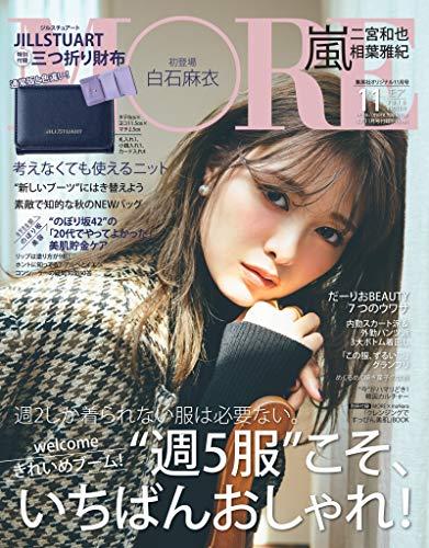 MORE 2018年11月号 増刊 画像 A