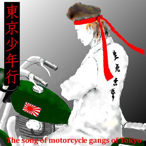 (The Song of Motorcycle Gangs of Tokyo)