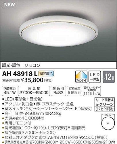 AH48918L コイズミ照明 LED(電球色+昼光色) シーリング ~12畳   B07DNR24QN