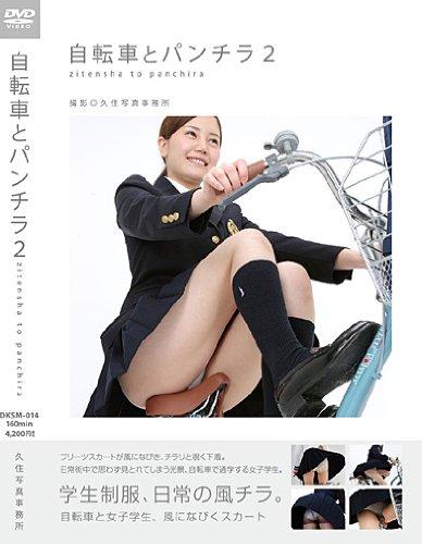 自転車とパンチラ 2 [DVD]