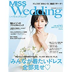 MISS Wedding 最新号 サムネイル