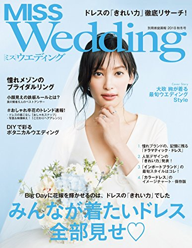 MISS Wedding 最新号 表紙画像