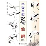img - for Drawing crane with varied style (Chinese Edition) book / textbook / text book