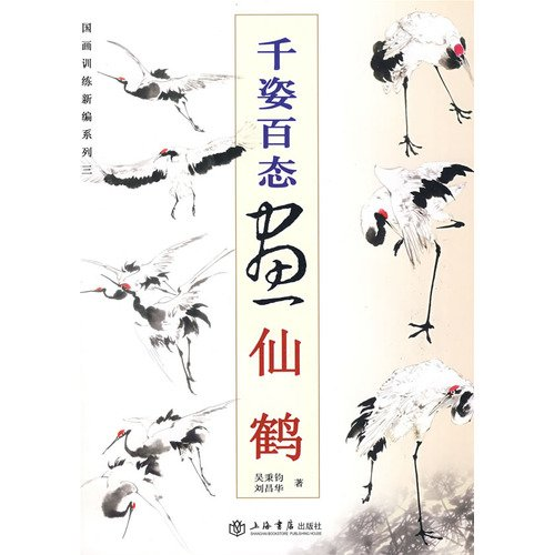 Drawing crane with varied style (Chinese Edition)