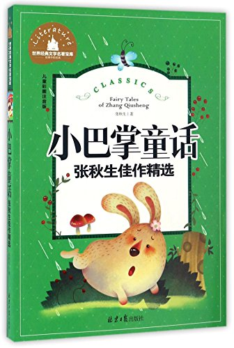 Fairy Tales of Zhang Qiusheng (Chinese Edition)