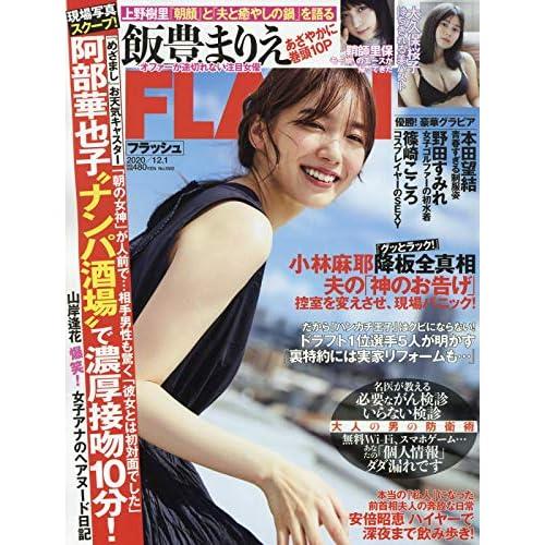 FLASH 2020年 12/1号 表紙画像