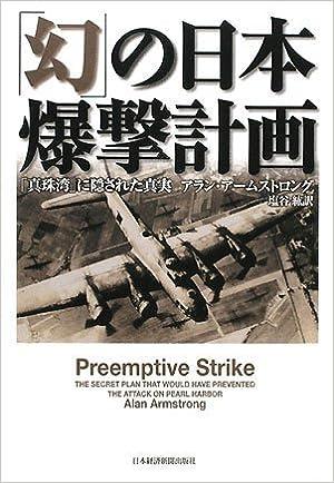 幻」の日本爆撃計画―「真珠湾」...