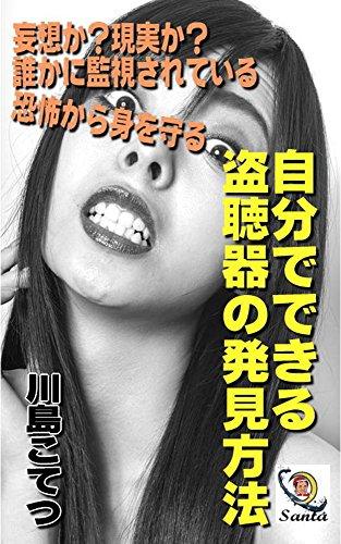 How to discover eavesdropping devices you can do: MOUSOUKA GENJITUKA DAREKANIKANNSISARETEIRU KYOUFUKARA MIWAMAMORU (Japanese Edition)