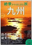 絶景からはじまる旅 九州 (昭文社ムック)