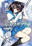 STRIKE THE BLOOD #1 (Dengeki Comics) [Japan Import]