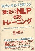 自分とまわりを変える魔法のNLP実践トレーニング (アスカビジネス)