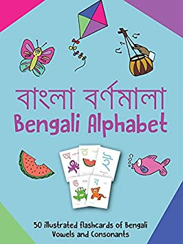 Bangla Bornomala Book