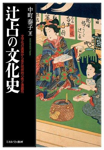 辻占の文化史