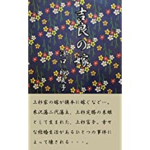 The wife of Kira (Japanese Edition)