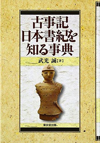 Kojiki, Nihon shoki o shiru jiten (Japanese Edition)