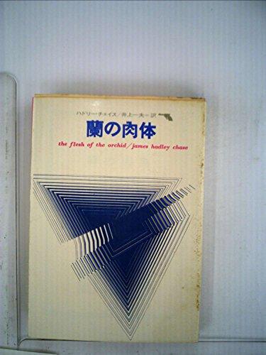 蘭の肉体 (1963年) (創元推理文庫)