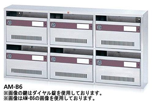 コーワソニア SONIA 集合郵便受箱 AM-B4 2列2段 ダイヤル錠   B00NINN52G