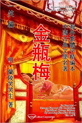 Jin Ping Mei Vol 1 Of 2 Sexmen King And His Concubines