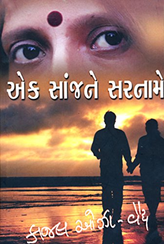 Ek Sanjne Sarname (Gujarati Edition)