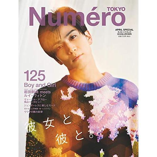 Numero TOKYO 2019年4月号 増刊 表紙画像