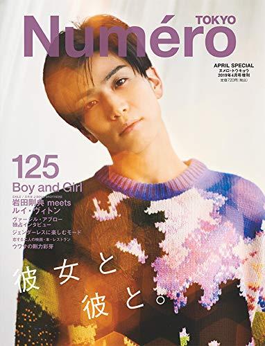 Numero TOKYO 2019年4月号 増刊 画像 A
