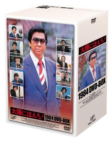 安い購入 太陽にほえろ 1984! 太陽にほえろ! 1984 DVD-BOX DVD-BOX B00AYS6WZU, Eternal:5920b0f1 --- a0267596.xsph.ru