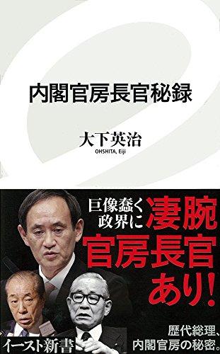 内閣官房長官秘録 (イースト新書)