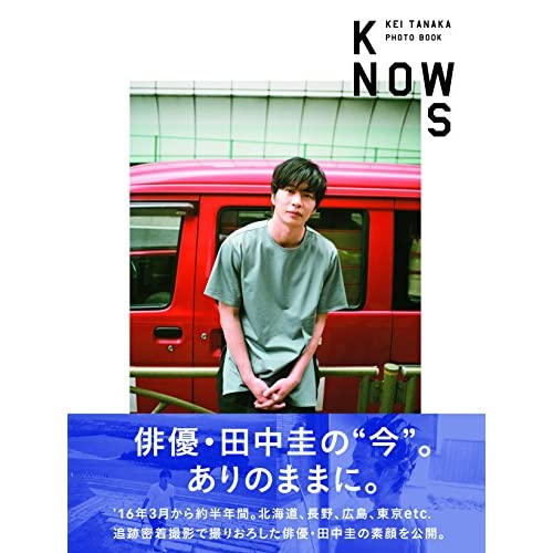 田中圭 KNOWS 表紙画像
