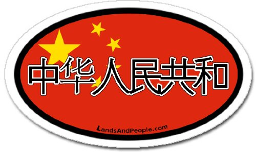 People's Republic of China in Chinese and Chinese Flag Car Bumper Sticker Decal Oval (Best Dumplings In Beijing)