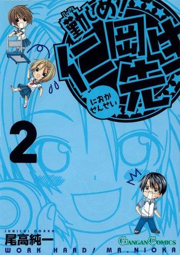 Isoshime! Nioka Sensei - Vol.2 (Gangan Comics) Manga