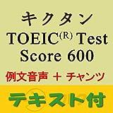 キクタンTOEIC(R) Test Score 600 例文+チャンツ音声【旧版に対応/英単語+例文テキストデータ付】(アルク) [ダウンロード]
