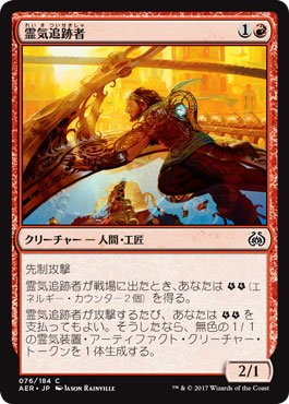 Magic: the Gathering / Aether Chaser(076) - Aether Revolt / A Japanese Single individual Card