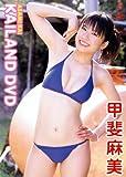 甲斐麻美 KAILAND [DVD]