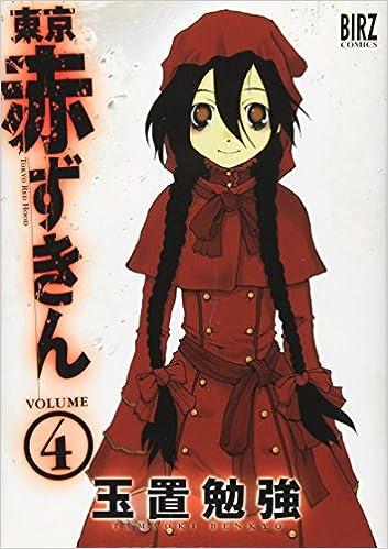 東京赤ずきん 第01-04巻 [Tokyo Akazukin vol 01-04]