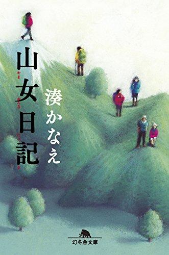 山女日記 (幻冬舎文庫)